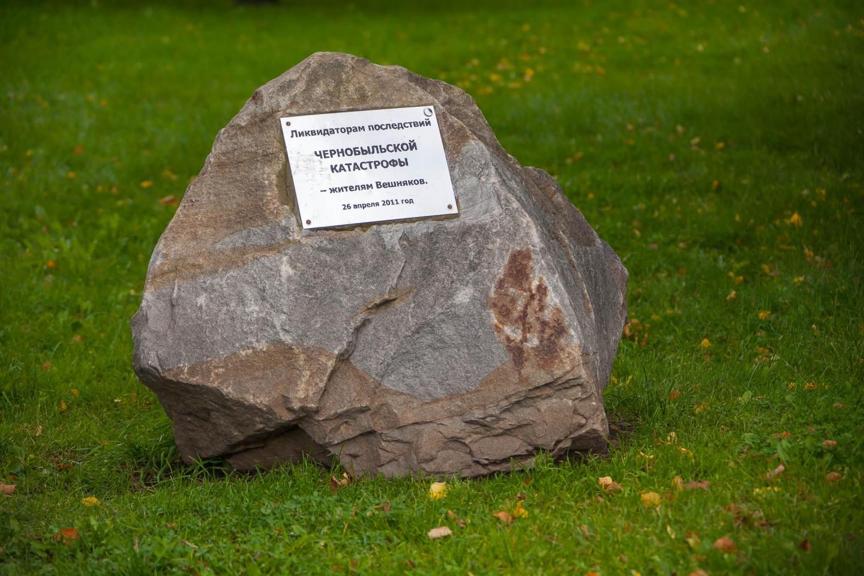 Камень «Ликвидаторам последствий Чернобыльской катастрофы» — ParkSeason