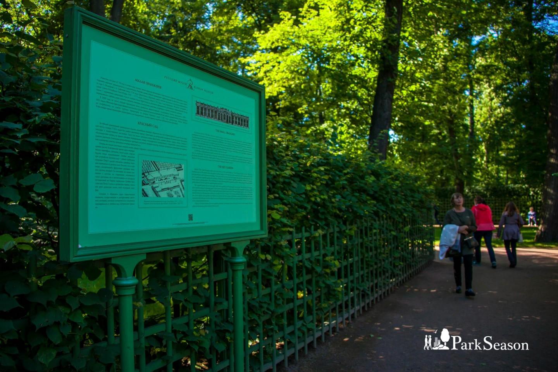 Малая оранжерея — ParkSeason