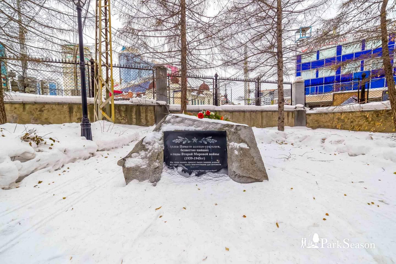 Аллея Памяти воинов-уральцев, безвестно павших в годы Второй Мировой войны — ParkSeason