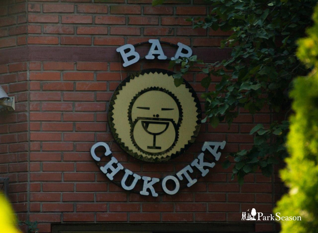 Бар «Chukotka» — ParkSeason