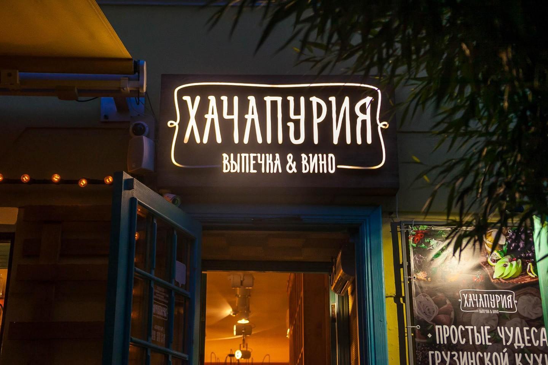 Кафе «Хачапурия» — ParkSeason