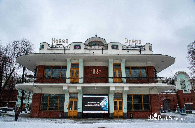 Театр «Новая опера», Сад «Эрмитаж», Москва — ParkSeason