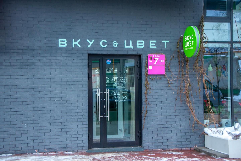 Кафе-магазин «Вкус и цвет» — ParkSeason