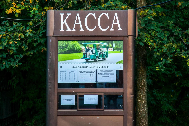 Касса «Экскурсии на автомобилях», Музей-заповедник «Царицыно», Москва — ParkSeason