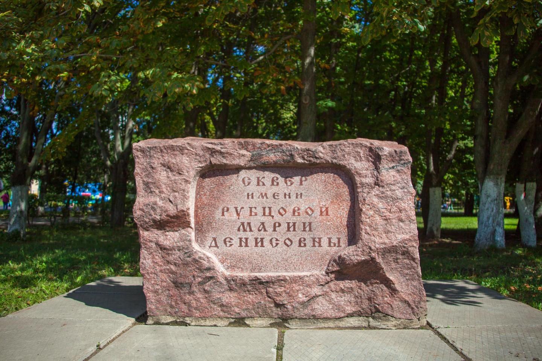 Камень «Сквер имени Рубцовой Марии Денисовны» — ParkSeason