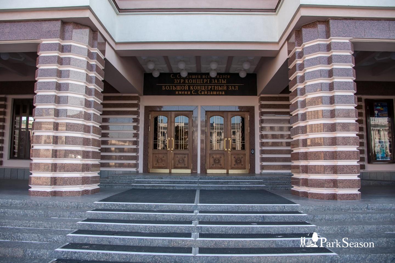 Государственный Большой концертный зал имени Салиха Сайдашева — ParkSeason