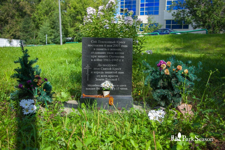 Поклонный крест в память о погибших в Великой Отечественной войне воинах — ParkSeason
