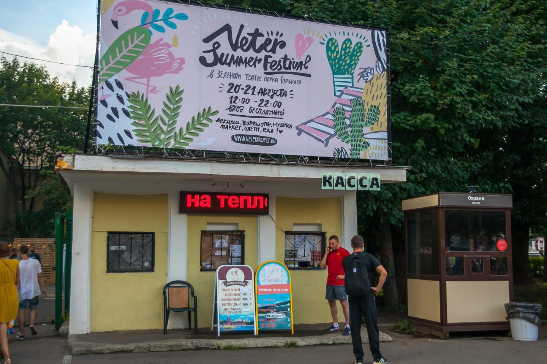 Касса «Прогулки на теплоходе», Парк Горького, Москва — ParkSeason