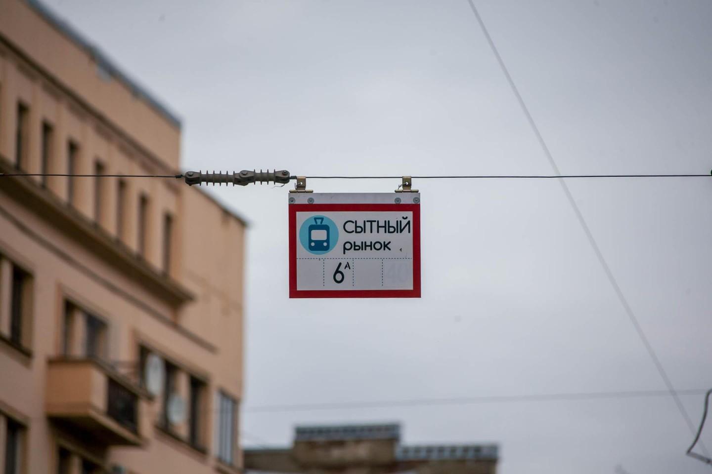 Остановка общественного транспорта «Сытный рынок» — ParkSeason