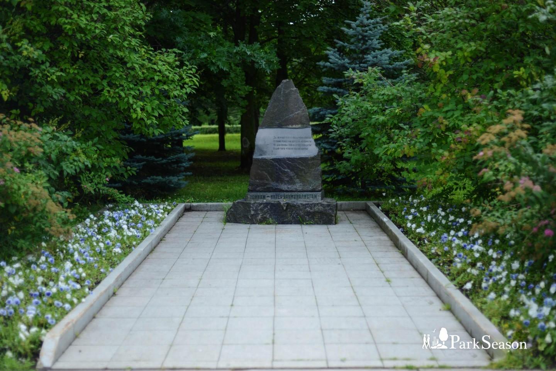 Памятник воинам-интернационалистам, Парк 50-летия Октября, Москва — ParkSeason