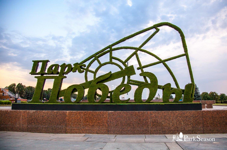 Арт-объект «Парк Победы», Парк Победы на Поклонной горе, Москва — ParkSeason