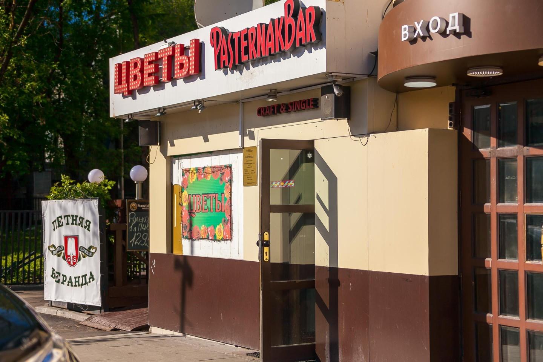 Бар «PasternakBar» — ParkSeason