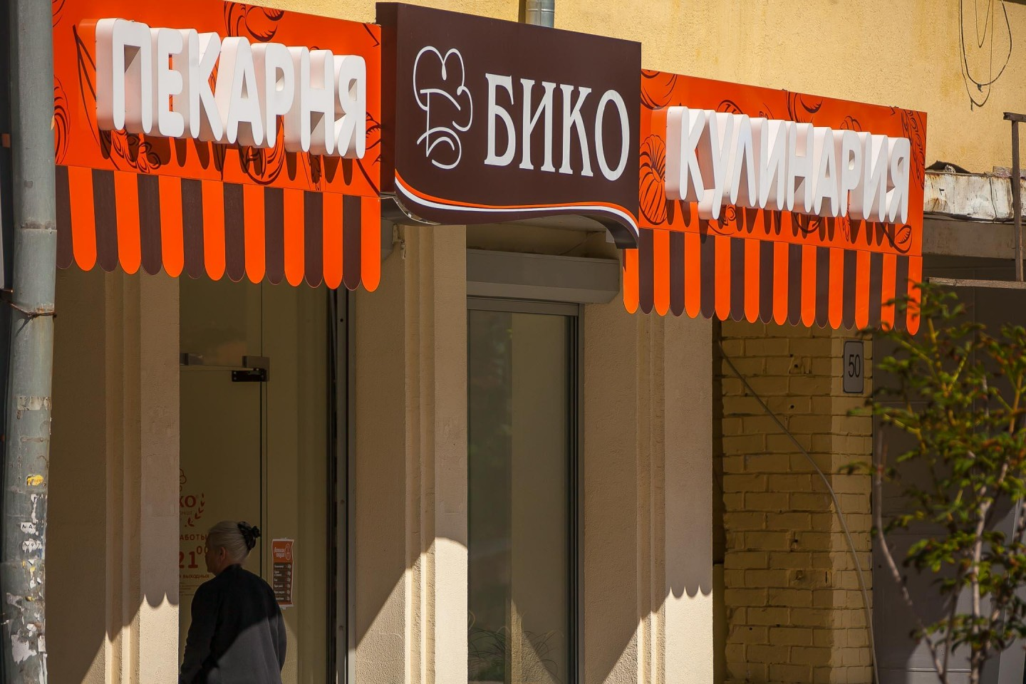 Кулинарная сеть «Бико» — ParkSeason