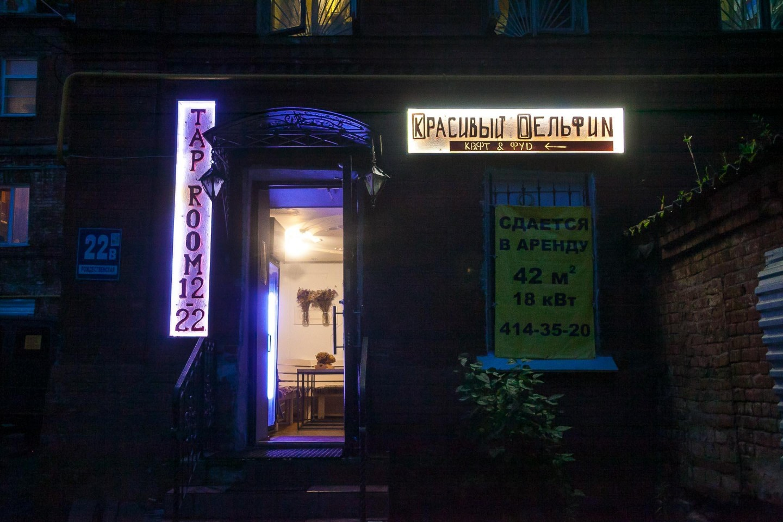Крафт бар «Dельфин» — ParkSeason