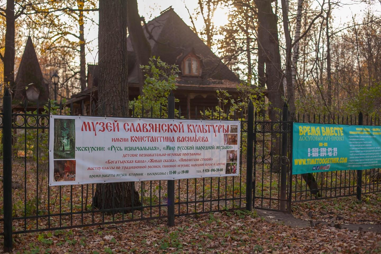 Музей славянской культуры, Лианозовский парк, Москва — ParkSeason