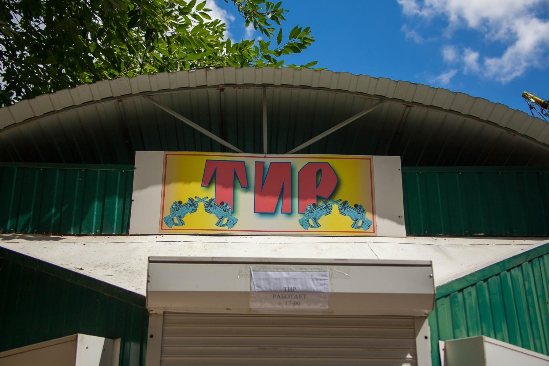 Тир — ParkSeason