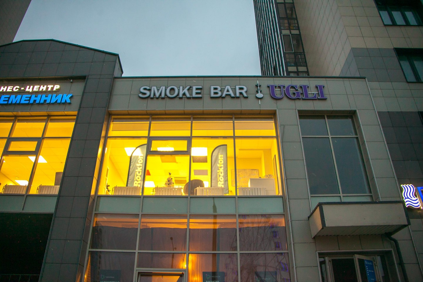 Кальянная Smoke Bar Ugli — ParkSeason