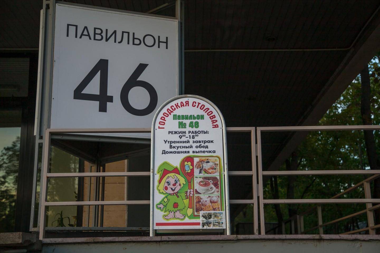 Городская столовая (закрыт) — ParkSeason