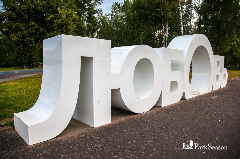 Арт-объект «Любовь», Парк Победы на Поклонной горе, Москва — ParkSeason