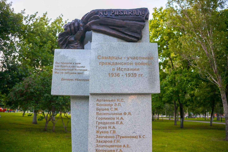 Памятник самарцам - участникам гражданской войны в Испании — ParkSeason