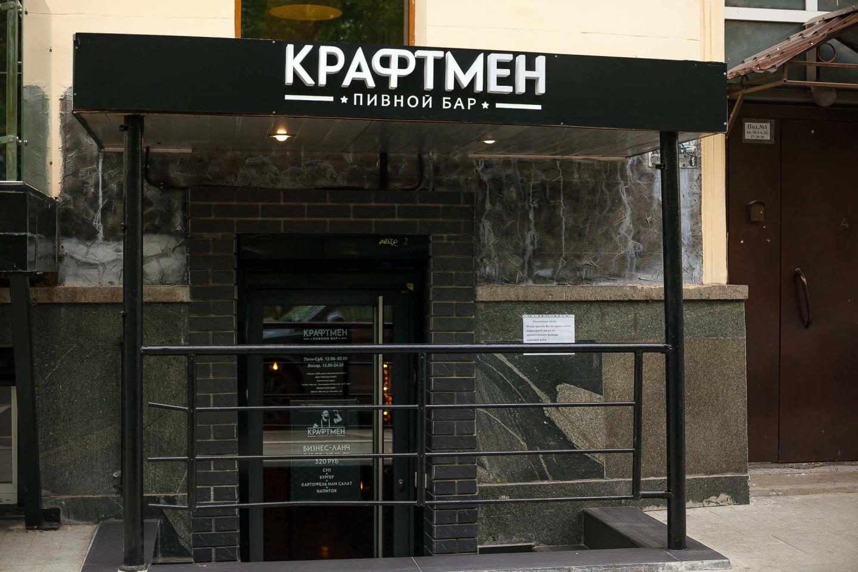 Пивной бар «Крафтмен», Чистые пруды, Москва — ParkSeason