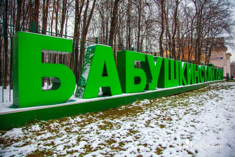 Арт-объект «Гигантские буквы», Парк «Бабушкинский», Москва — ParkSeason