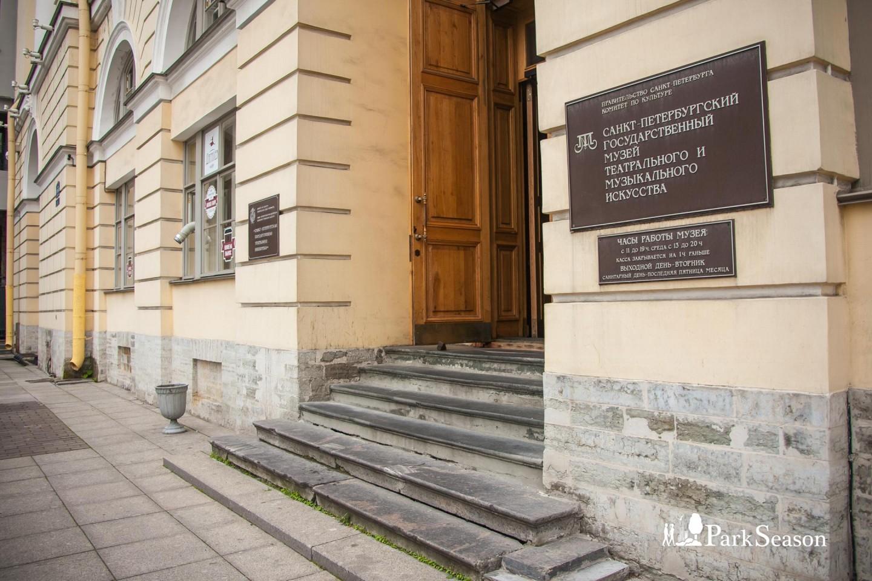 Санкт-Петербургский государственный музей театрального и музыкального искусства — ParkSeason