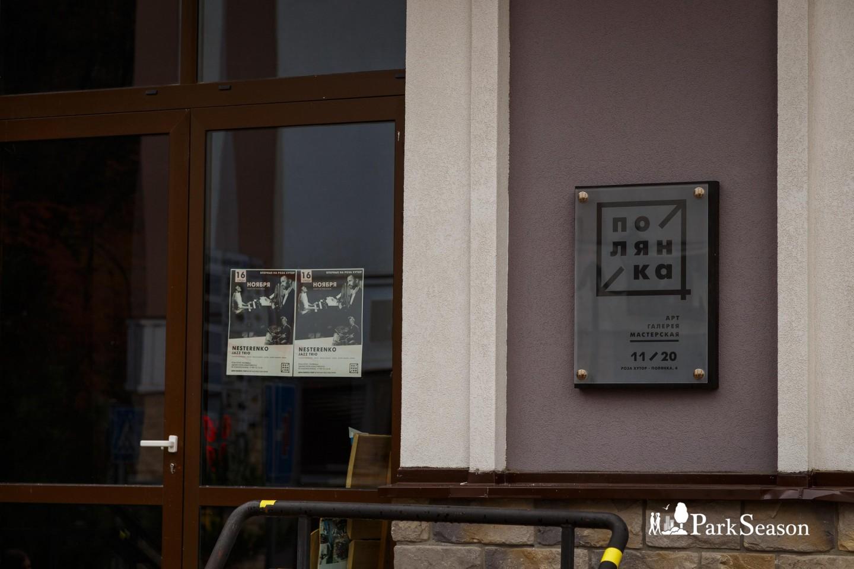 Арт галерея и мастерская «Полянка» — ParkSeason