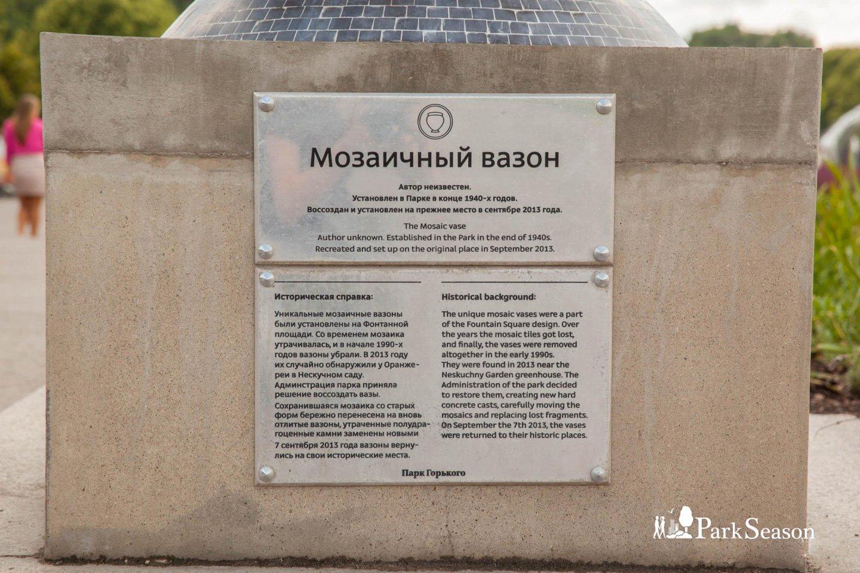 Вазон, Парк Горького, Москва — ParkSeason