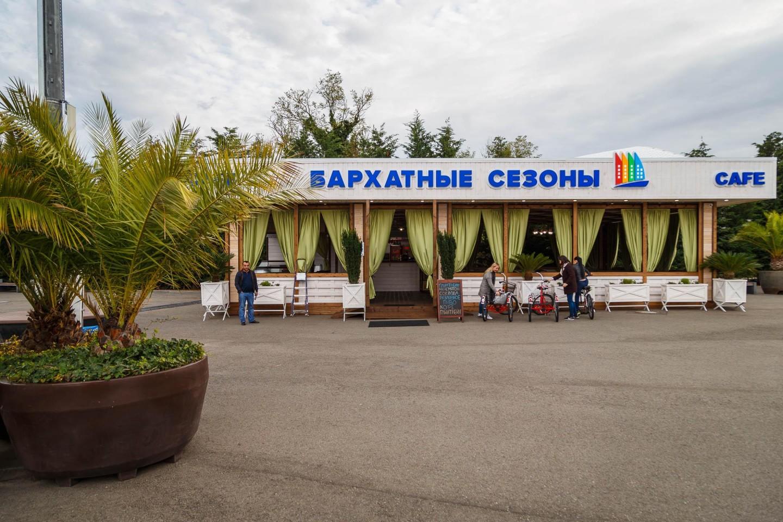 Кафе «Бархатные сезоны» — ParkSeason