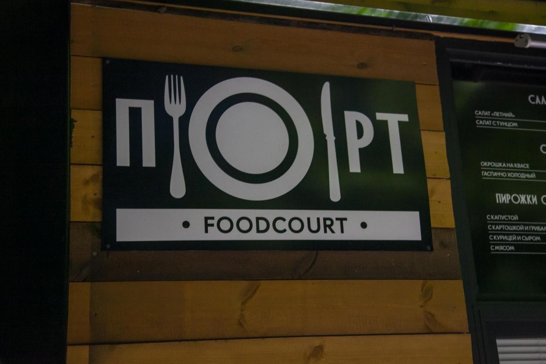 Порт Foodcourt (закрыт) — ParkSeason