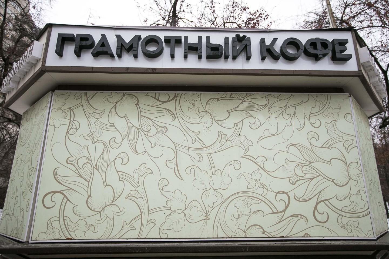 Кофейня «Грамотный кофе», Парк «Красная Пресня», Москва — ParkSeason