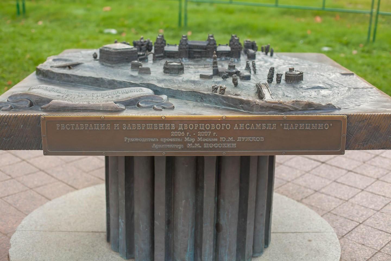Макет дворцового ансамбля 1785 - 1796, Музей-заповедник «Царицыно», Москва — ParkSeason