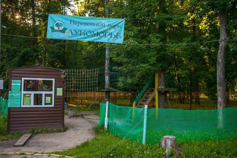 Веревочный парк «Лукоморье» — ParkSeason