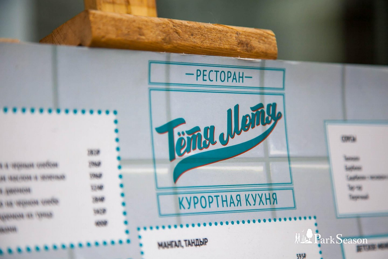 Ресторан «Тётя Мотя», Парк Горького, Москва — ParkSeason