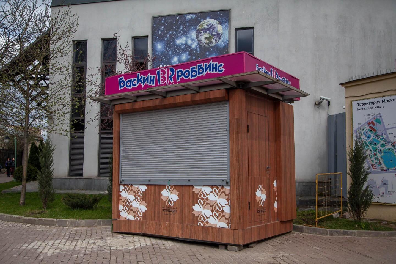 Мороженое Baskin Robbins, Московский зоопарк, Москва — ParkSeason