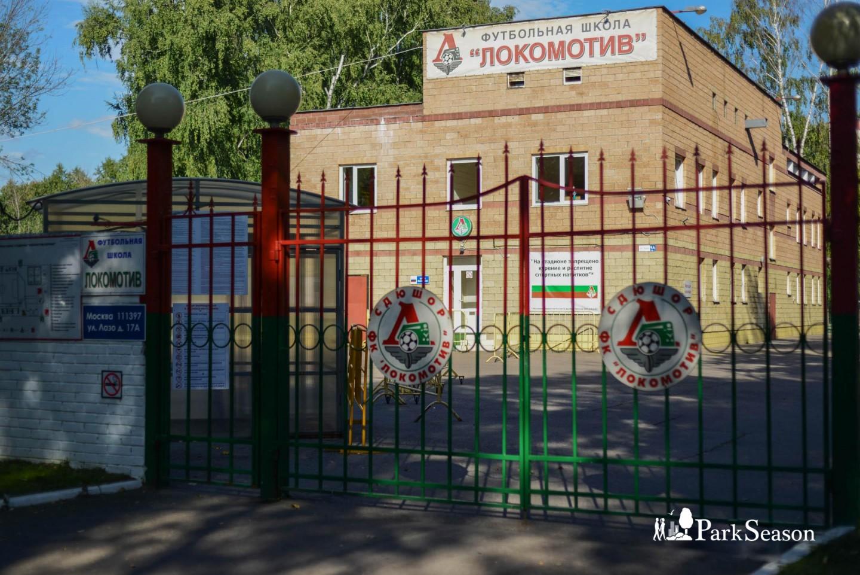 Футбольная школа «Локомотив», Парк «Перовский», Москва — ParkSeason