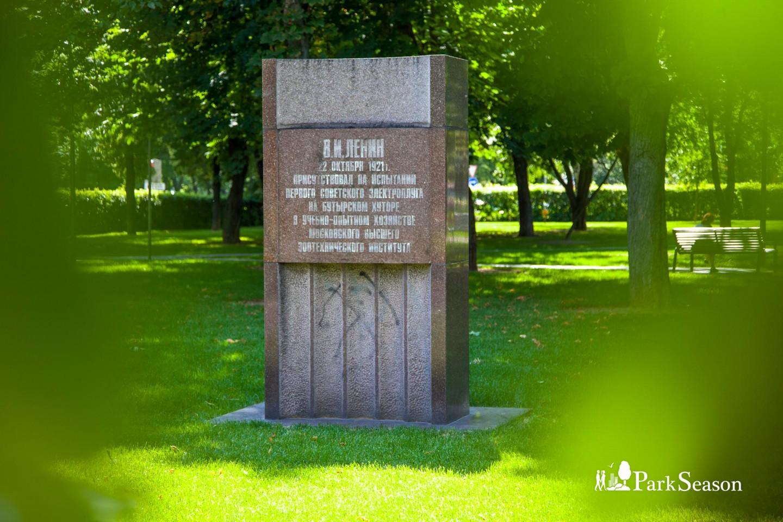 Монумент, посвященный испытанию первого советского электроплуга, Гончаровский парк, Москва — ParkSeason