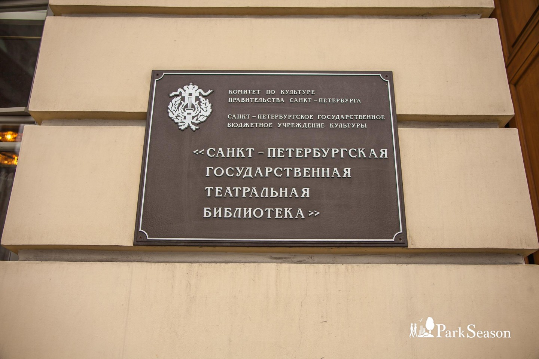 Санкт-Петербургская государственная театральная библиотека — ParkSeason