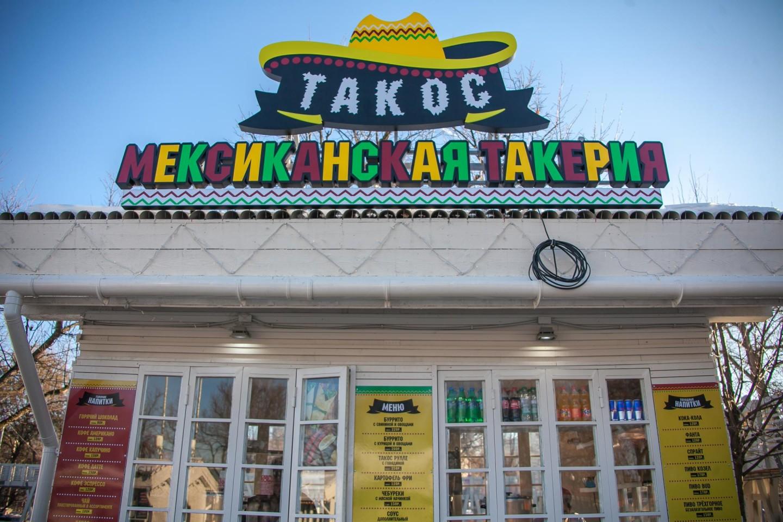 Киоск «Такос. Мексиканская такерия» (на катке) — ParkSeason