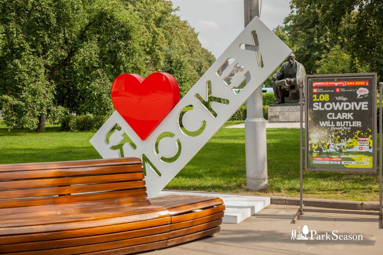 Стела «Я люблю Москву», Парк «Красная Пресня», Москва — ParkSeason