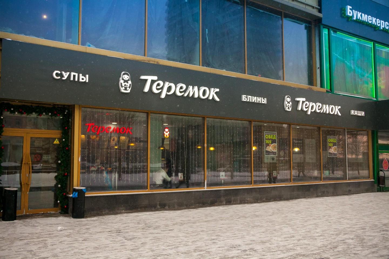 Кафе «Теремок» — ParkSeason