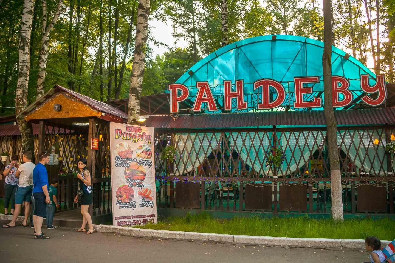Кафе «Рандеву» — ParkSeason