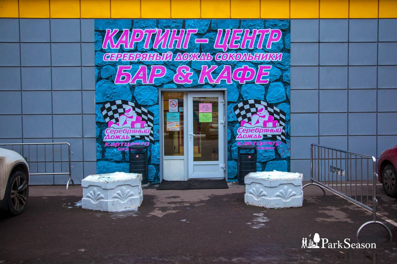 Картинг-центр, Парк «Сокольники», Москва — ParkSeason