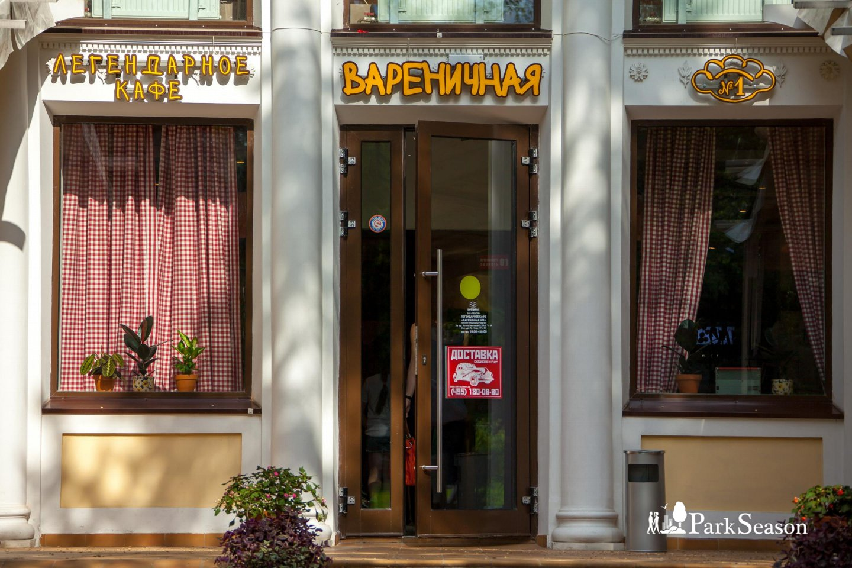 Кафе «Вареничная № 1» (закрыта) — ParkSeason
