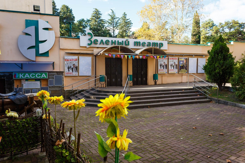Зеленый театр — ParkSeason
