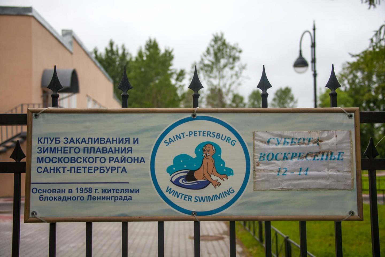 Клуб закаливания и зимнего плавания — ParkSeason