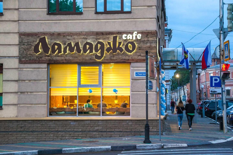 Кафе «Ламаджо» — ParkSeason