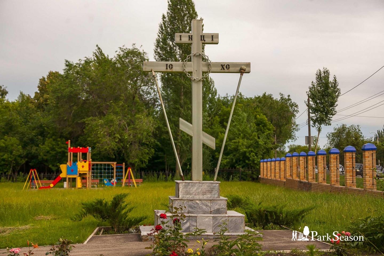 Святой крест — ParkSeason