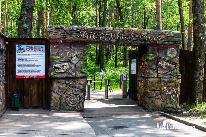 Парк динозавров «Затерянный мир» — ParkSeason